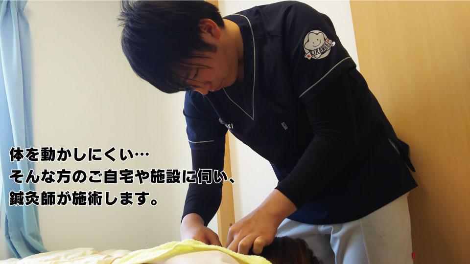 体を動かしにくい…そんな方のご自宅や施設に伺い、鍼灸師が施術します。