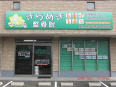 宮脇書店のすぐ側☆