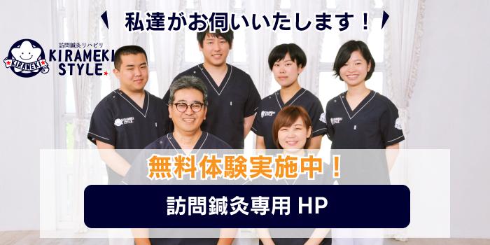 訪問鍼灸専用HP