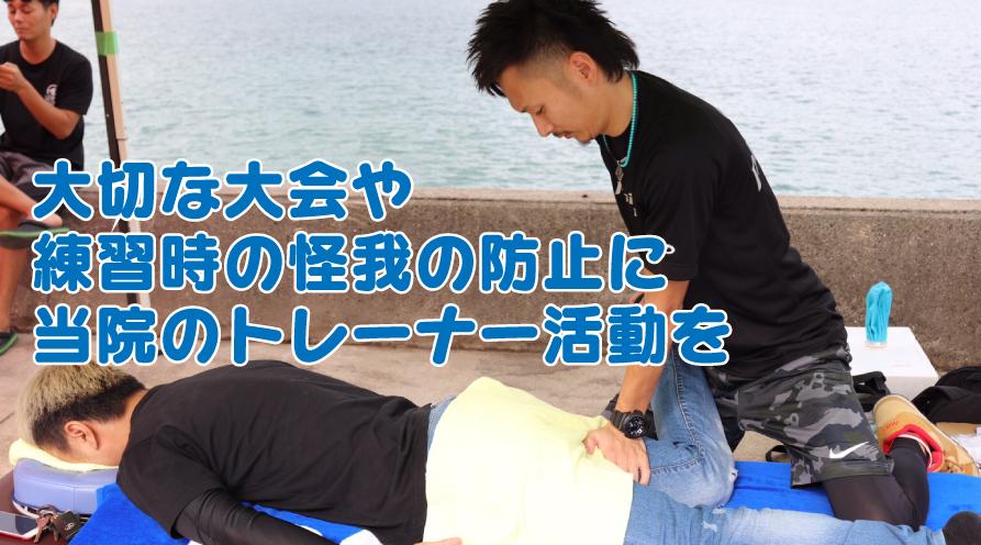 大切な大会や練習時の怪我の防止に当院のトレーナー活動を